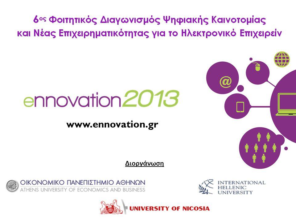 2 Το Πανεπιστημιακό Δίκτυο και ο Διαγωνισμός Δίκτυο συνεργασίας ΑΕΙ και σχετικών φορέων για την προώθηση της ψηφιακής καινοτομίας και νέας επιχειρηματικότητας στους φοιτητές (Ελλάδα και Κύπρο) Στόχοι να εκπαιδευθούν σωστά οι φοιτητές σε θέματα καινοτομίας και ψηφιακής επιχειρηματικότητας να αναδειχθεί η νεανική καινοτομία στο ψηφιακό περιβάλλον του διαδικτύου, του κινητού κλπ.