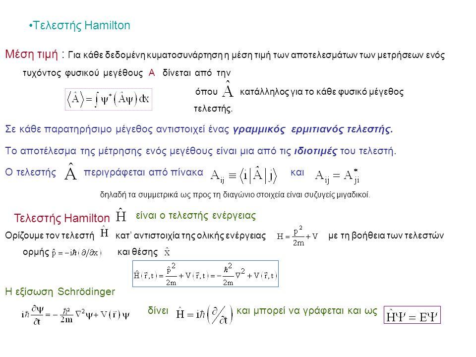 Τελεστής Hamilton Μέση τιμή : Για κάθε δεδομένη κυματοσυνάρτηση η μέση τιμή των αποτελεσμάτων των μετρήσεων ενός τυχόντος φυσικού μεγέθους Α δίνεται από την όπου κατάλληλος για το κάθε φυσικό μέγεθος τελεστής.