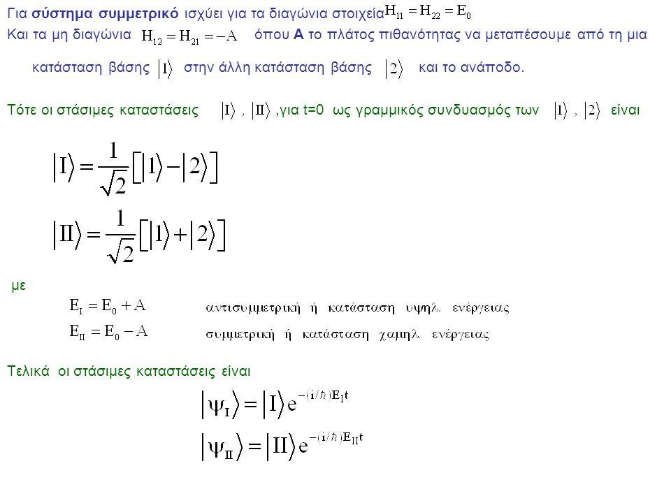 Για σύστημα συμμετρικό ισχύει για τα διαγώνια στοιχεία Και τα μη διαγώνια όπου Α το πλάτος πιθανότητας να μεταπέσουμε από τη μια κατάσταση βάσης στην άλλη κατάσταση βάσης και το ανάποδο.