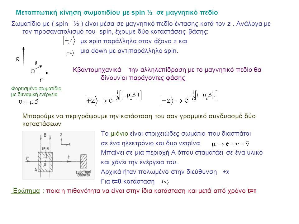 Μεταπτωτική κίνηση σωματιδίου με spin ½ σε μαγνητικό πεδίο Σωματίδιο με ( spin ½ ) είναι μέσα σε μαγνητικό πεδίο έντασης κατά τον z.