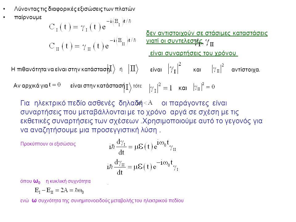 Λύνοντας τις διαφορικές εξισώσεις των πλατών παίρνουμε δεν αντιστοιχούν σε στάσιμες καταστάσεις γιατί οι συντελεστές είναι συναρτήσεις του χρόνου Η πιθανότητα να είναι στην κατάσταση ή είναι και αντίστοιχα.
