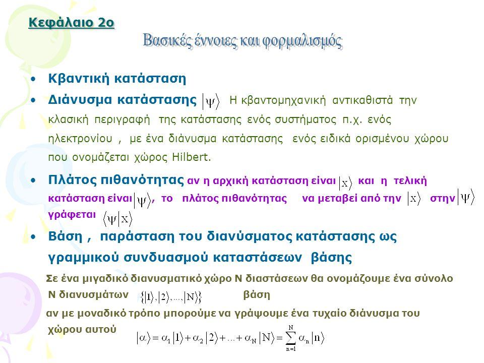 Για τα διανύσματα μιας βάσης ισχύουν οι σχέσεις ορθοκανονικότητας και πληρότητας με άλλα λόγια όταν η πιθανότητα προβολής για κάποια κβαντική κατάσταση j, σε μια άλλη κατάσταση i είναι μηδέν, λέμε ότι η i είναι ορθογώνια στην κατάσταση j ενώ ενώ σε κάθε πλήρες σετ Μπορούμε να γράψουμε όπου πλάτη πιθανότητας κάθε πιθανή κατάσταση που μπορεί να βρεθεί το σύστημα να περιγράφεται σαν γραμμικός συνδυασμός των καταστάσεων βάσης επί κάποιους συντελεστές που είναι το πλάτος πιθανότητας το σύστημα να βρίσκεται στη συγκεκριμένη κατάσταση βάσης