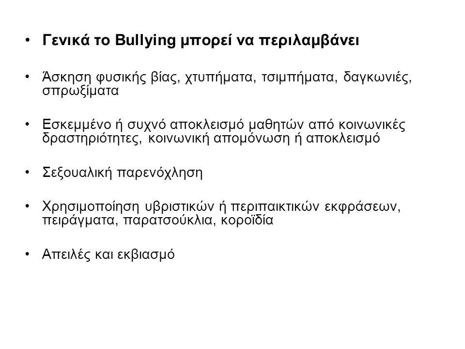 Γενικά το Bullying μπορεί να περιλαμβάνει Άσκηση φυσικής βίας, χτυπήματα, τσιμπήματα, δαγκωνιές, σπρωξίματα Εσκεμμένο ή συχνό αποκλεισμό μαθητών από κ
