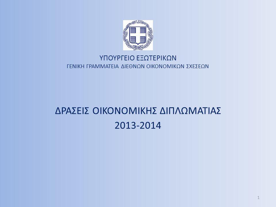 Δράσεις Οικονομικής Διπλωματίας 2013-2014 - Γενική Γραμματεία Διεθνών Οικονομικών Σχέσεων - Υπουργείο Εξωτερικών 2 ΓΡΑΦΕΙΑ ΟΕΥ ΠΡΕΣΒΕΙΕΣ/ ΓΕΝ.