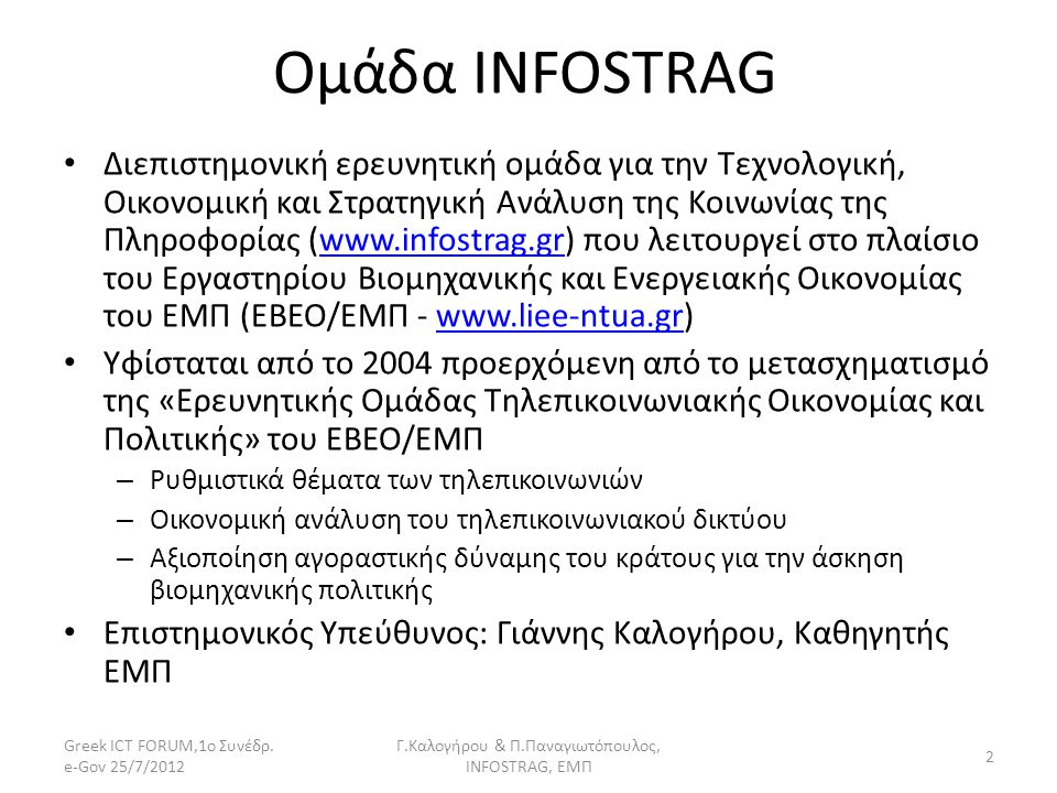 Ομάδα INFOSTRAG Διεπιστημονική ερευνητική ομάδα για την Τεχνολογική, Οικονομική και Στρατηγική Ανάλυση της Κοινωνίας της Πληροφορίας (www.infostrag.gr