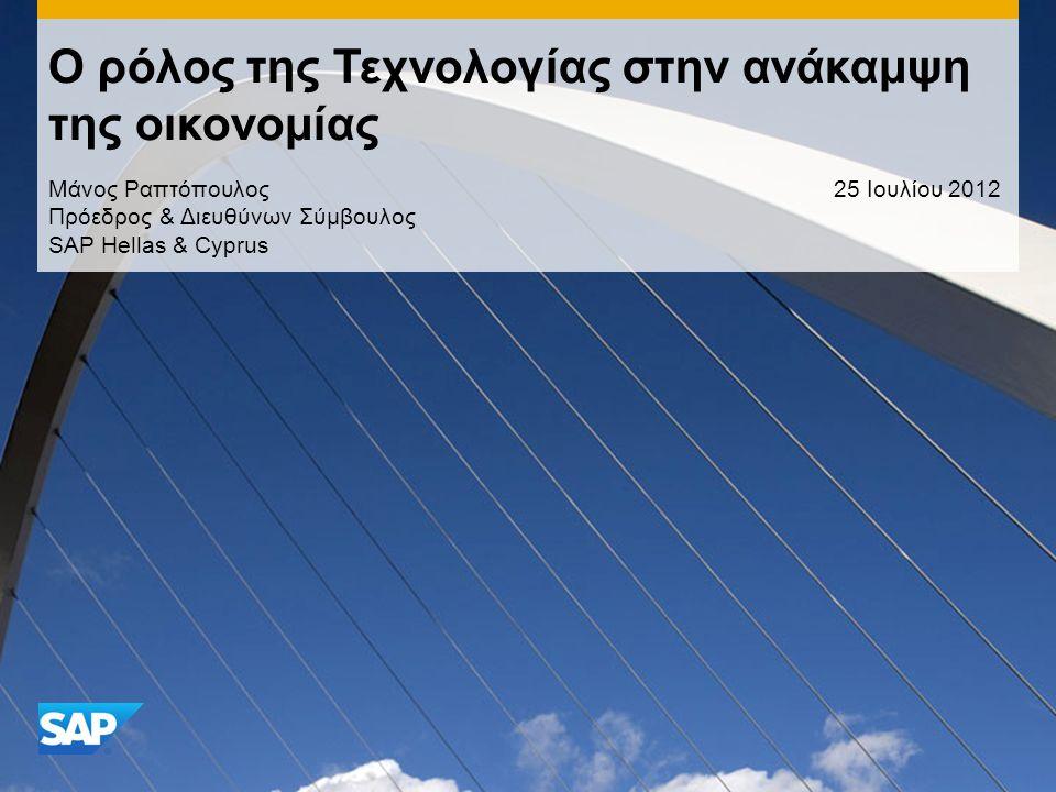 CONFIDENTIAL Ο ρόλος της Τεχνολογίας στην ανάκαμψη της οικονομίας Μάνος Ραπτόπουλος25 Ιουλίου 2012 Πρόεδρος & Διευθύνων Σύμβουλος SAP Hellas & Cyprus
