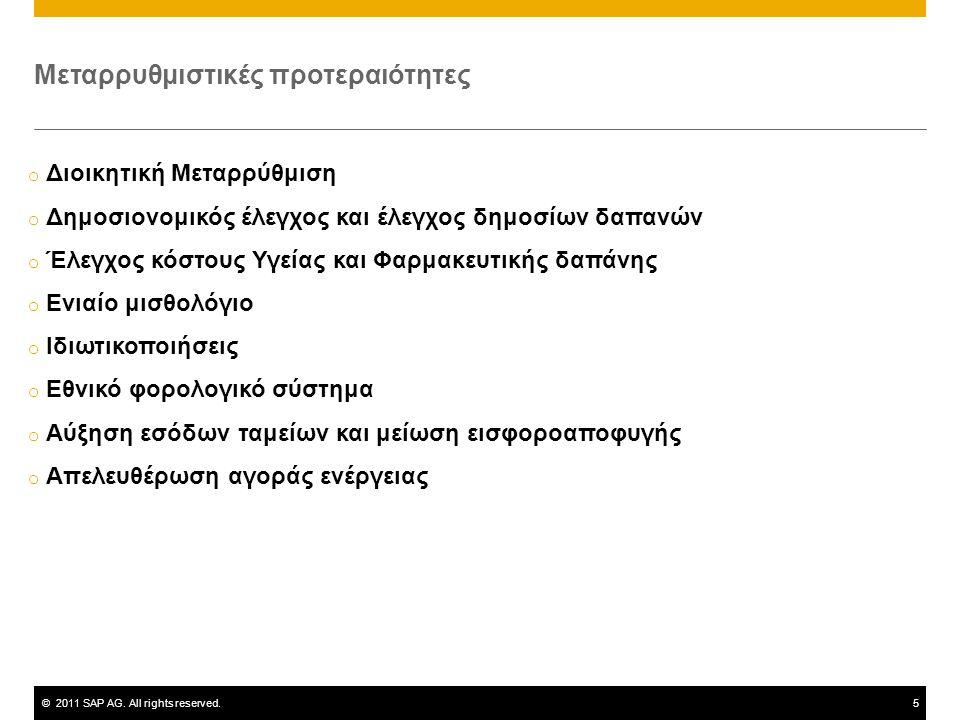©2011 SAP AG. All rights reserved.5 Μεταρρυθμιστικές προτεραιότητες o Διοικητική Μεταρρύθμιση o Δημοσιονομικός έλεγχος και έλεγχος δημοσίων δαπανών o