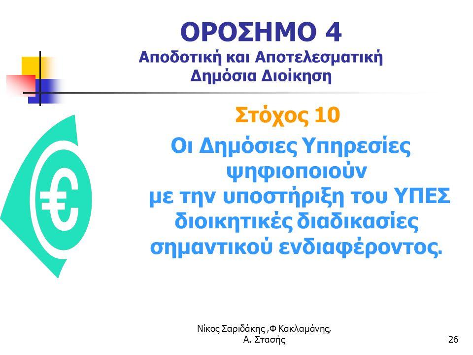 Νίκος Σαριδάκης,Φ Κακλαμάνης, Α.