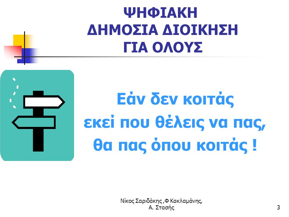 Νίκος Σαριδάκης,Φ Κακλαμάνης, Α. Στασής14 Η ΔΗΜΟΣΙΑ ΔΙΟΙΚΗΣΗ ΑΛΛΑΖΕΙ…