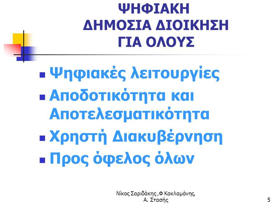 Νίκος Σαριδάκης,Φ Κακλαμάνης, Α. Στασής16 Η ΔΗΜΟΣΙΑ ΔΙΟΙΚΗΣΗ ΑΛΛΑΖΕΙ…