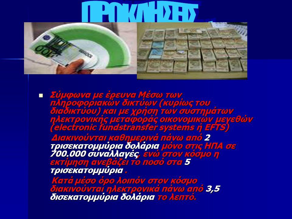 Σύμφωνα με έρευνα Μέσω των πληροφοριακών δικτύων (κυρίως του διαδικτύου) και µε χρήση των συστηµάτων ηλεκτρονικής μεταφοράς οικονομικών μεγεθών (elect