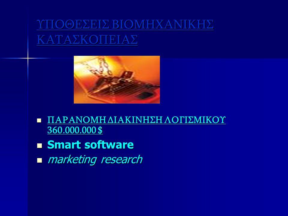 ΥΠΟΘΕΣΕΙΣ ΒΙΟΜΗΧΑΝΙΚΗΣ ΚΑΤΑΣΚΟΠΕΙΑΣ ΠΑΡΑΝΟΜΗ ΔΙΑΚΙΝΗΣΗ ΛΟΓΙΣΜΙΚΟΥ 360.000.000 $ ΠΑΡΑΝΟΜΗ ΔΙΑΚΙΝΗΣΗ ΛΟΓΙΣΜΙΚΟΥ 360.000.000 $ Smart software Smart softw