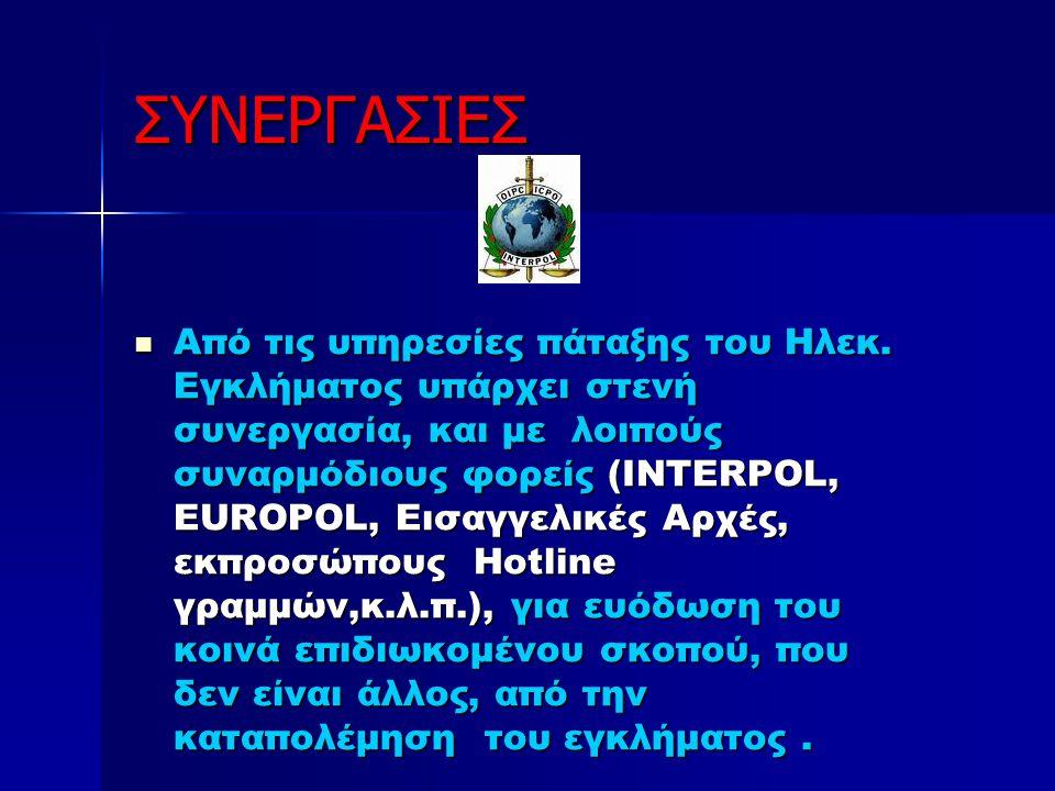ΣΥΝΕΡΓΑΣΙΕΣ Από τις υπηρεσίες πάταξης του Ηλεκ. Εγκλήματος υπάρχει στενή συνεργασία, και με λοιπούς συναρμόδιους φορείς (INTERPOL, EUROPOL, Εισαγγελικ