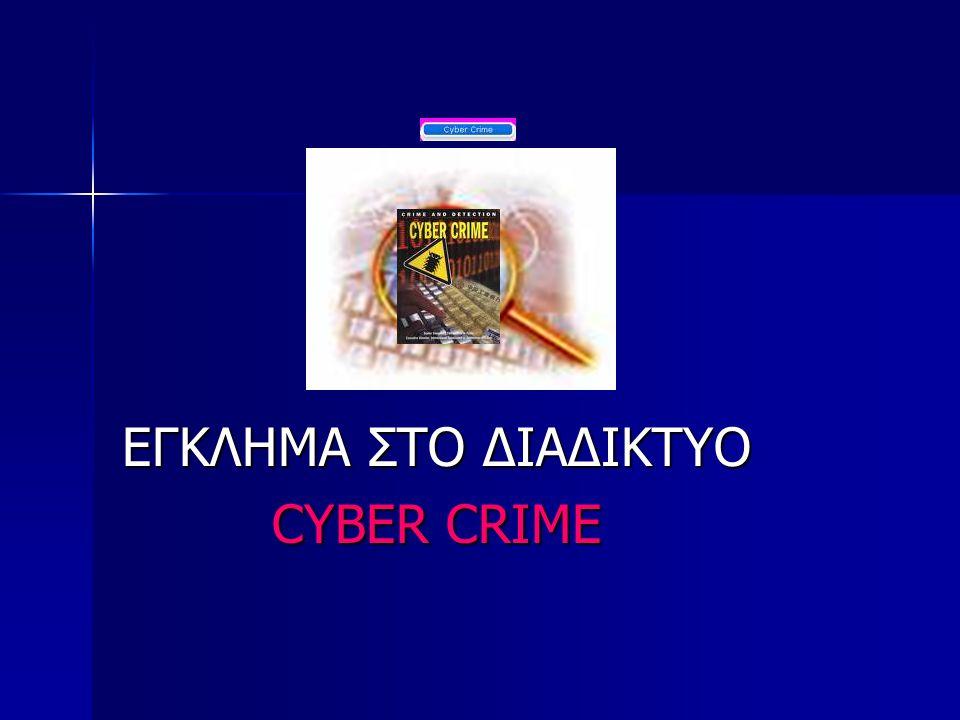 ΕΓΚΛΗΜΑ ΣΤΟ ΔΙΑΔΙΚΤΥΟ CYBER CRIME CYBER CRIME
