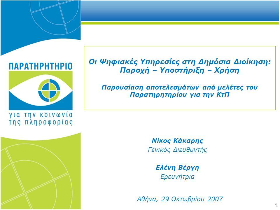 2 1 Που βρισκόμαστε σήμερα 2 Διάθεση e-Υπηρεσιών από το Δημόσιο 3 4 Ετοιμότητα του Δημοσίου – Το ανθρώπινο κεφάλαιο Ο ρόλος του Παρατηρητηρίου στην περίοδο 2007 - 2013