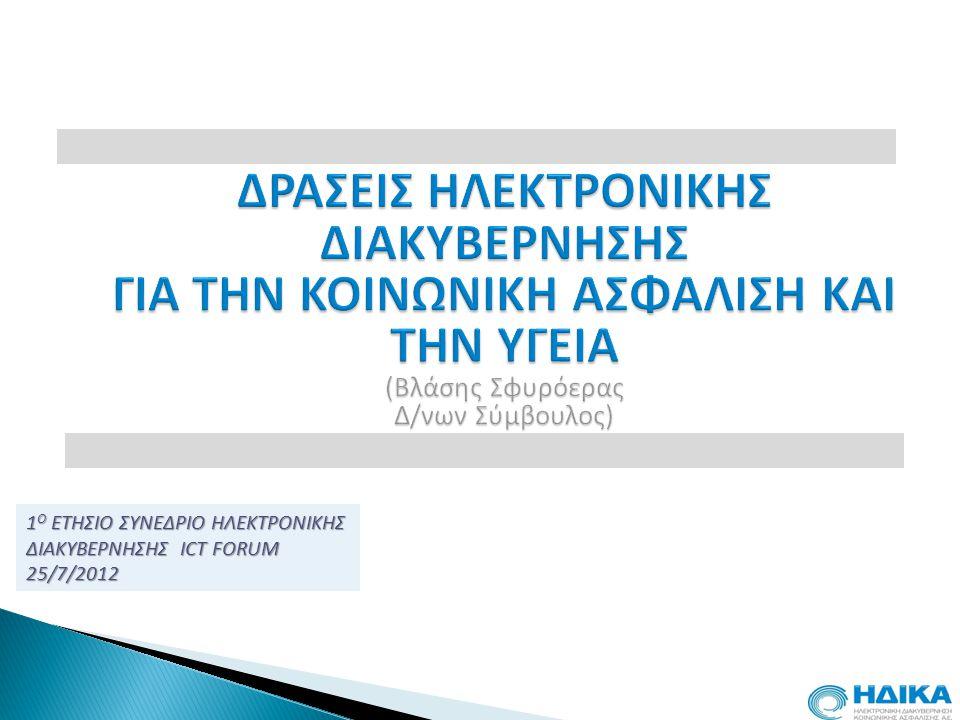 1 Ο ΕΤΗΣΙΟ ΣΥΝΕΔΡΙΟ ΗΛΕΚΤΡΟΝΙΚΗΣ ΔΙΑΚΥΒΕΡΝΗΣΗΣ ICT FORUM 25/7/2012