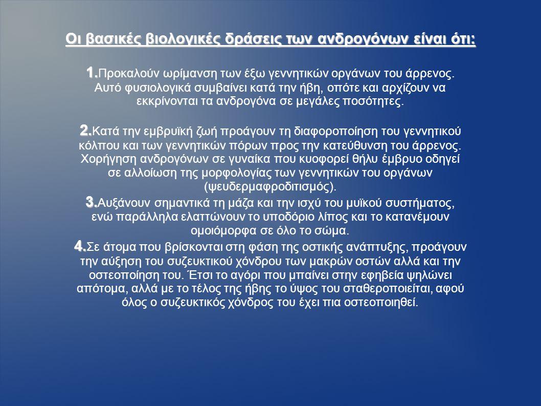 Οι βασικές βιολογικές δράσεις των ανδρογόνων είναι ότι: 1. 1. Προκαλούν ωρίµανση των έξω γεννητικών οργάνων του άρρενος. Αυτό φυσιολογικά συµβαίνει κα