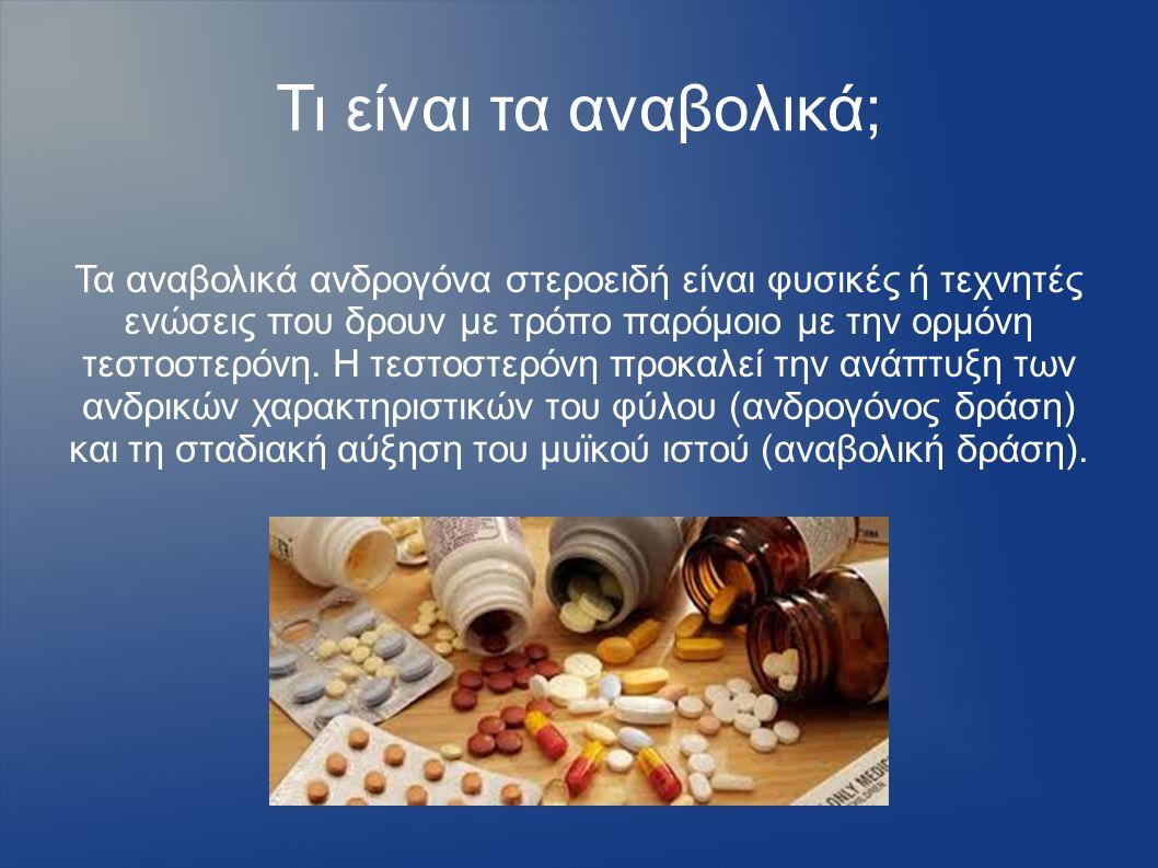 Τι είναι τα αναβολικά; Τα αναβολικά ανδρογόνα στεροειδή είναι φυσικές ή τεχνητές ενώσεις που δρουν με τρόπο παρόμοιο με την ορμόνη τεστοστερόνη. Η τεσ