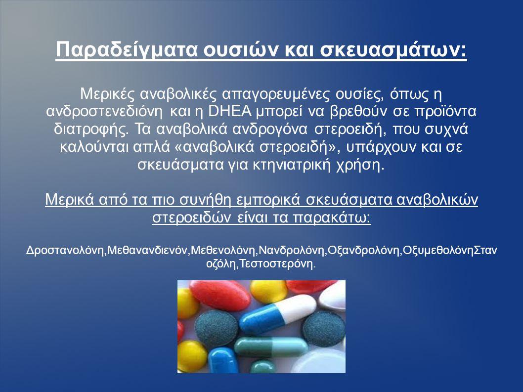 Παραδείγματα ουσιών και σκευασμάτων: Μερικές αναβολικές απαγορευμένες ουσίες, όπως η ανδροστενεδιόνη και η DHEA μπορεί να βρεθούν σε προϊόντα διατροφή
