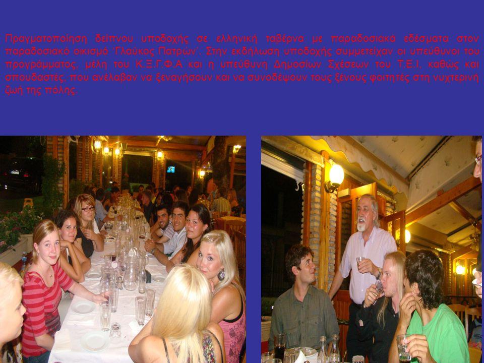 δείπνο υποδοχ Πραγματοποίηση δείπνου υποδοχής σε ελληνική ταβέρνα με παραδοσιακά εδέσματα στον παραδοσιακό οικισμό 'Γλαύκος Πατρών'.