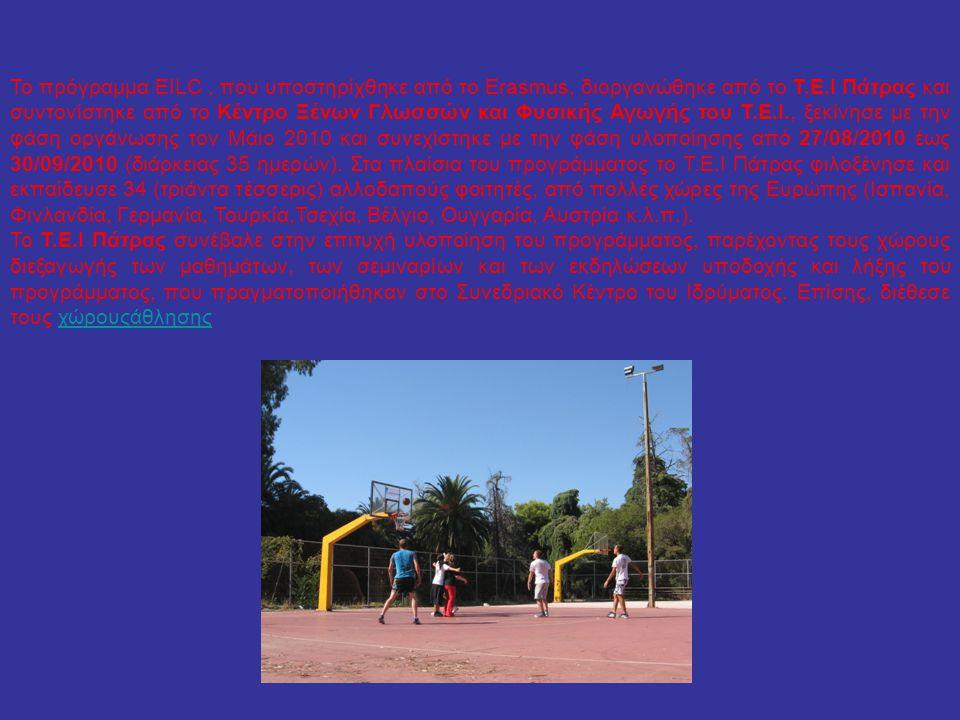 Το πρόγραμμα EILC, που υποστηρίχθηκε από το Erasmus, διοργανώθηκε από το Τ.Ε.Ι Πάτρας και συντονίστηκε από το Κέντρο Ξένων Γλωσσών και Φυσικής Αγωγής του Τ.Ε.Ι., ξεκίνησε με την φάση οργάνωσης τον Mάιο 2010 και συνεχίστηκε με την φάση υλοποίησης από 27/08/2010 έως 30/09/2010 (διάρκειας 35 ημερών).