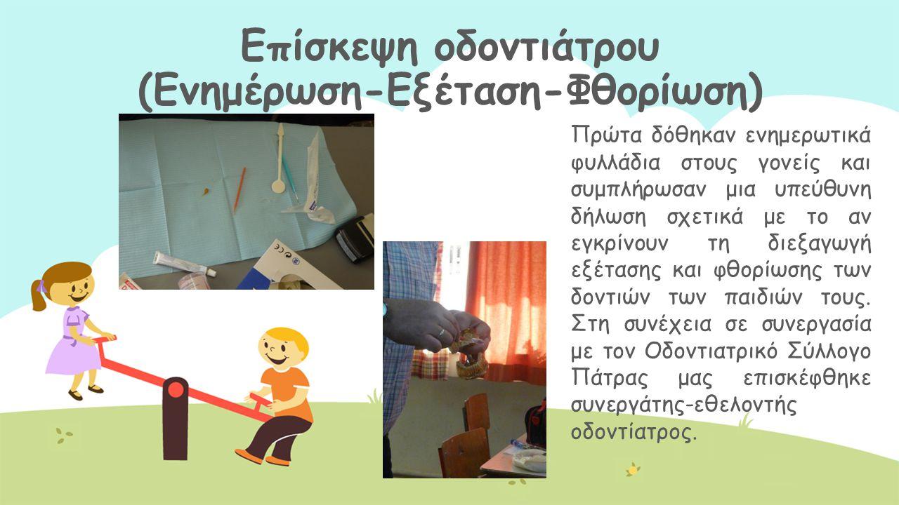 Επίσκεψη οδοντιάτρου (Ενημέρωση-Εξέταση-Φθορίωση) Πρώτα δόθηκαν ενημερωτικά φυλλάδια στους γονείς και συμπλήρωσαν μια υπεύθυνη δήλωση σχετικά με το αν