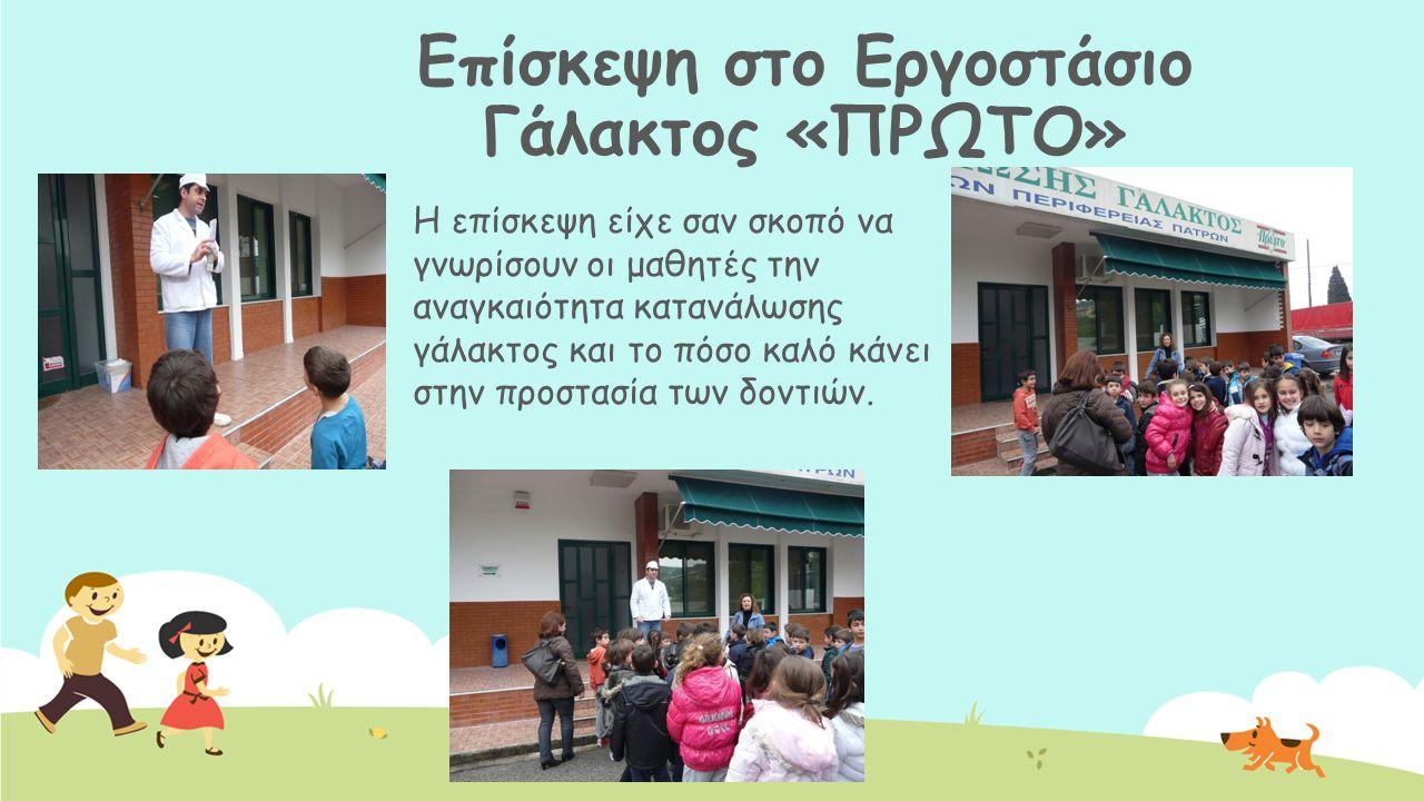 Επίσκεψη στο Εργοστάσιο Γάλακτος «ΠΡΩΤΟ» Η επίσκεψη είχε σαν σκοπό να γνωρίσουν οι μαθητές την αναγκαιότητα κατανάλωσης γάλακτος και το πόσο καλό κάνε