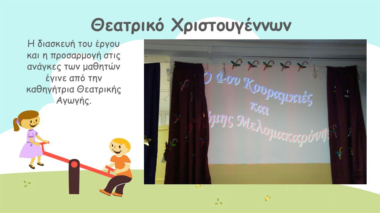 Θεατρικό Χριστουγέννων Η διασκευή του έργου και η προσαρμογή στις ανάγκες των μαθητών έγινε από την καθηγήτρια Θεατρικής Αγωγής.