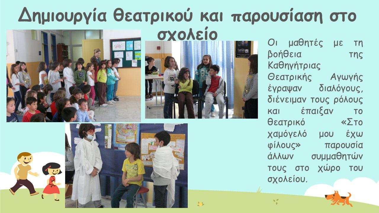 Δημιουργία θεατρικού και παρουσίαση στο σχολείο Οι μαθητές με τη βοήθεια της Καθηγήτριας Θεατρικής Αγωγής έγραψαν διαλόγους, διένειμαν τους ρόλους και