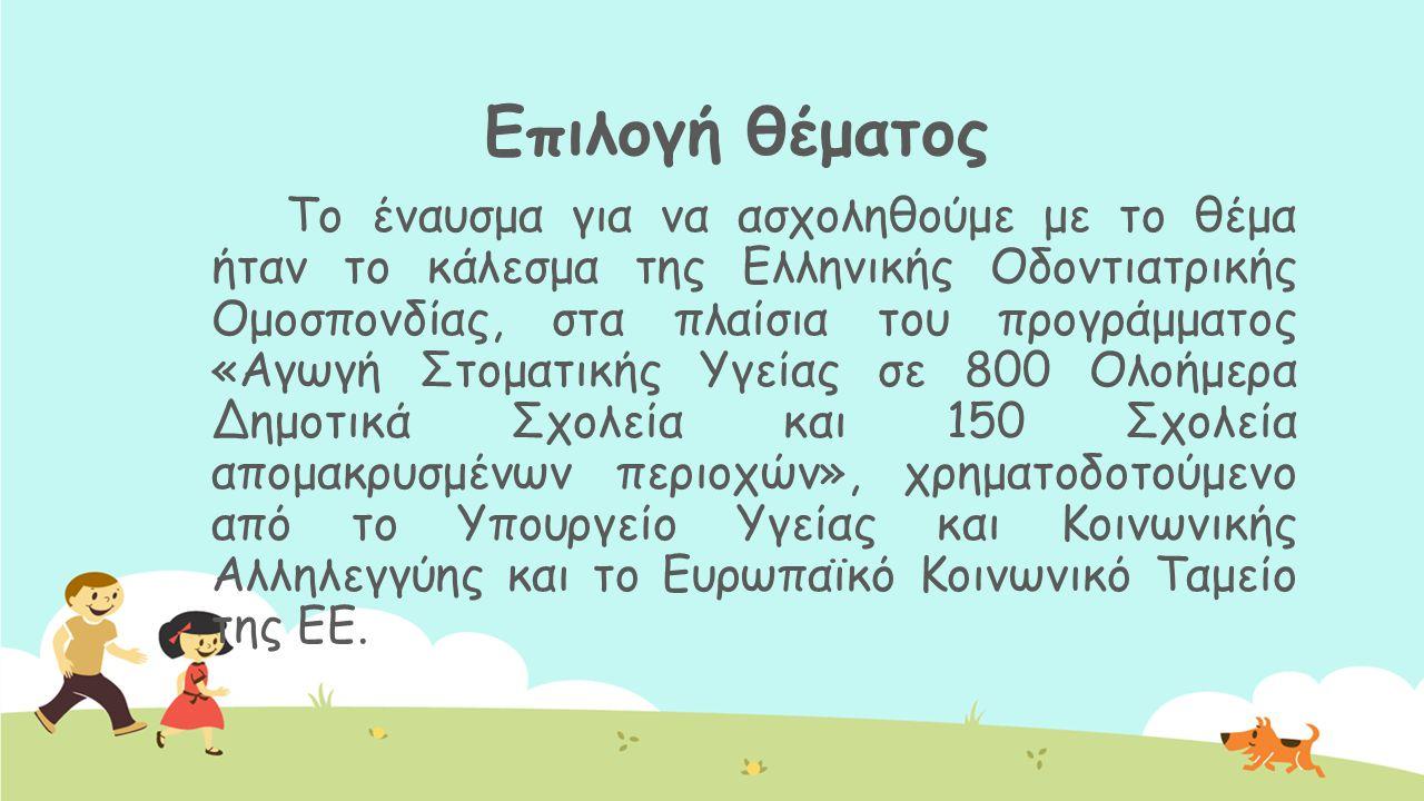 Επιλογή θέματος Το έναυσμα για να ασχοληθούμε με το θέμα ήταν το κάλεσμα της Ελληνικής Οδοντιατρικής Ομοσπονδίας, στα πλαίσια του προγράμματος «Αγωγή