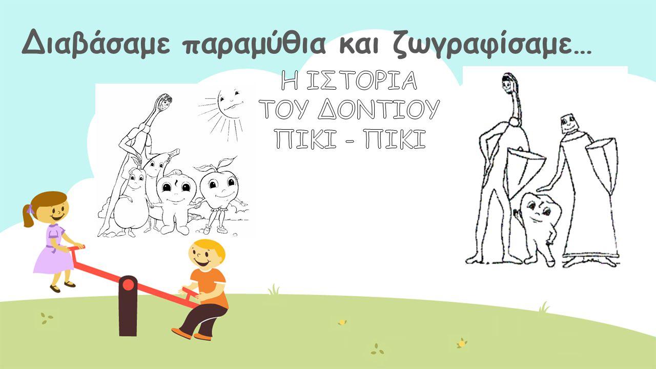 Φύλλα εργασίας και δημιουργία αφίσας