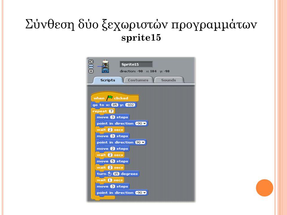 Σύνθεση δύο ξεχωριστών προγραμμάτων sprite15