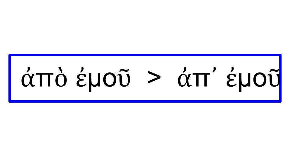 ἀ π ὸ ἐ μο ῦ > ἀ π ᾽ ἐ μο ῦ