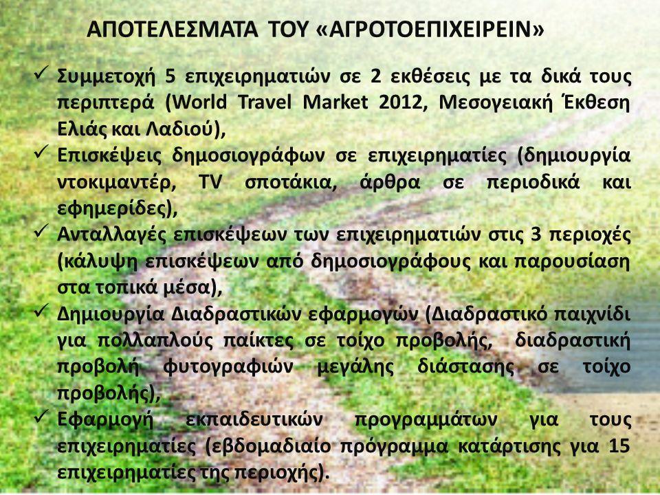 Συμμετοχή 5 επιχειρηματιών σε 2 εκθέσεις με τα δικά τους περιπτερά (World Travel Market 2012, Μεσογειακή Έκθεση Ελιάς και Λαδιού), Επισκέψεις δημοσιογράφων σε επιχειρηματίες (δημιουργία ντοκιμαντέρ, TV σποτάκια, άρθρα σε περιοδικά και εφημερίδες), Ανταλλαγές επισκέψεων των επιχειρηματιών στις 3 περιοχές (κάλυψη επισκέψεων από δημοσιογράφους και παρουσίαση στα τοπικά μέσα), Δημιουργία Διαδραστικών εφαρμογών (Διαδραστικό παιχνίδι για πολλαπλούς παίκτες σε τοίχο προβολής, διαδραστική προβολή φυτογραφιών μεγάλης διάστασης σε τοίχο προβολής), Εφαρμογή εκπαιδευτικών προγραμμάτων για τους επιχειρηματίες (εβδομαδιαίο πρόγραμμα κατάρτισης για 15 επιχειρηματίες της περιοχής).