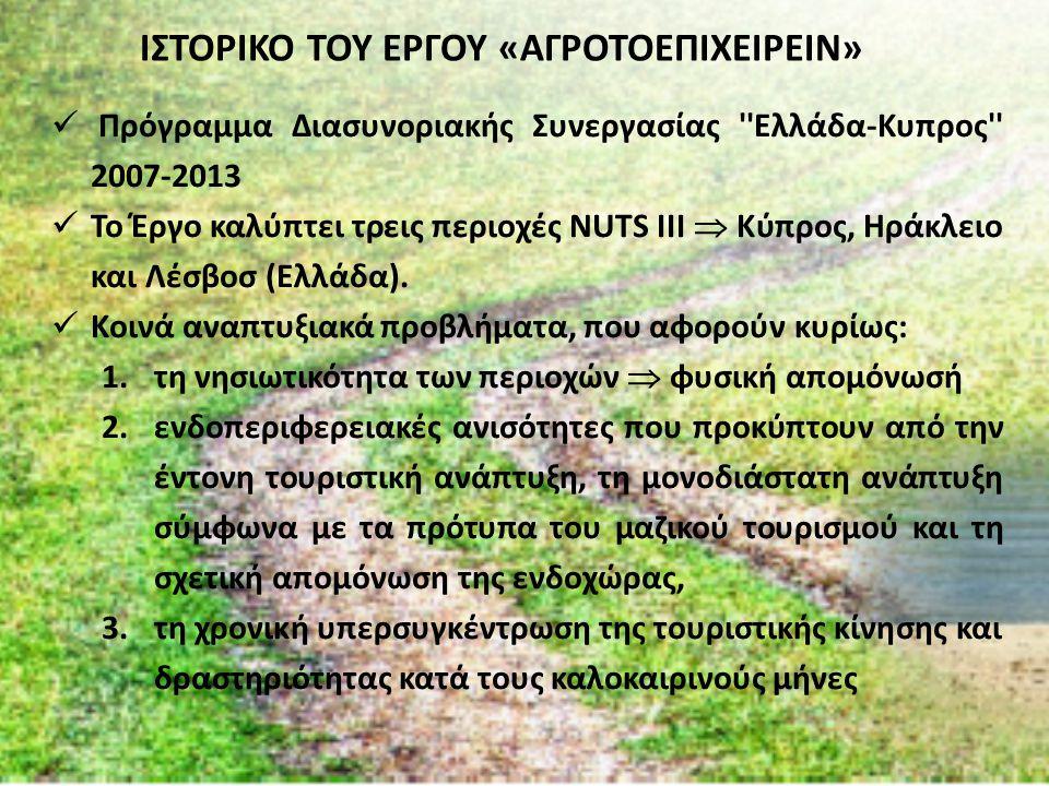 ΙΣΤΟΡΙΚΟ ΤΟΥ ΕΡΓΟΥ «ΑΓΡΟΤΟΕΠΙΧΕΙΡΕΙΝ» Πρόγραμμα Διασυνοριακής Συνεργασίας Ελλάδα-Κυπρος 2007-2013 Το Έργο καλύπτει τρεις περιοχές NUTS III  Κύπρος, Ηράκλειο και Λέσβοσ (Ελλάδα).