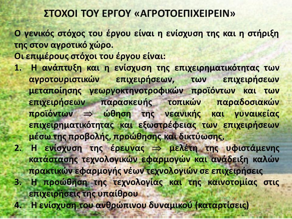 ΕΝΕΡΓΕΙΕΣ ΤΟΥ «ΑΓΡΟΤΟΕΠΙΧΕΙΡΕΙΝ» Διάρκεια έργου είναι 18 μήνες  1/1/2012 μέχρι 30/6/2013 Στην Κύπρο το έργο εφαρμόστηκε στην Επαρχία Λάρνακας: 6 δήμους και 48 κοινότητες.