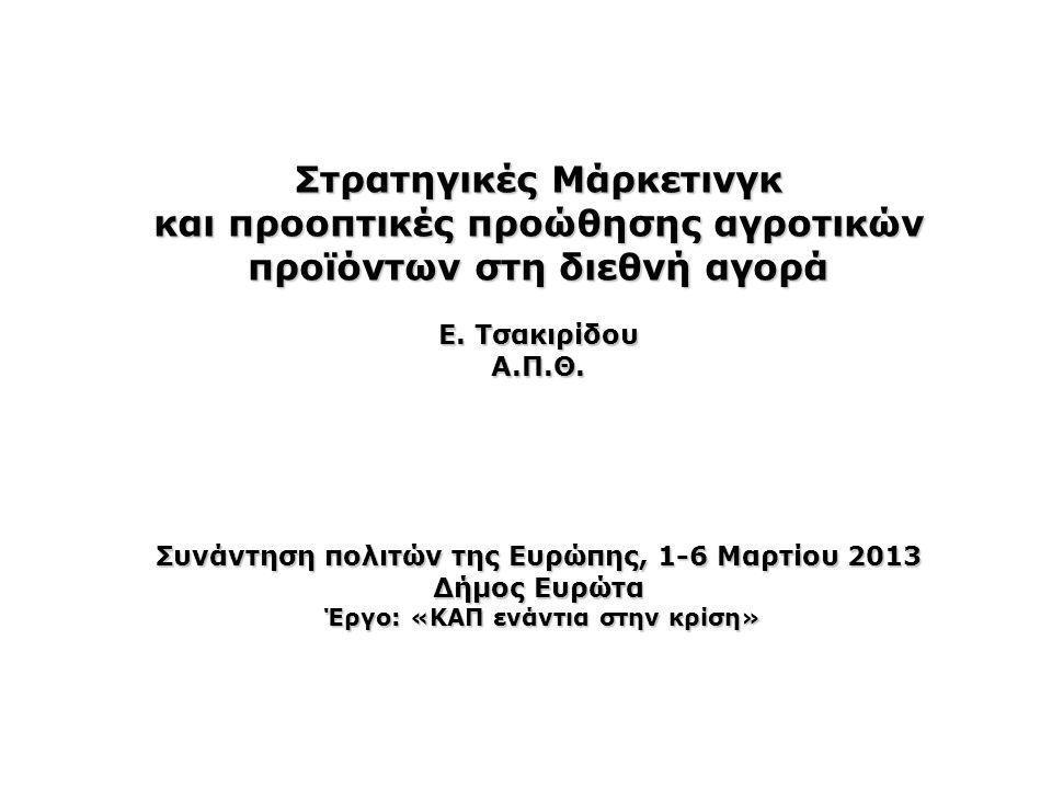 Στρατηγικές Μάρκετινγκ και προοπτικές προώθησης αγροτικών προϊόντων στη διεθνή αγορά Ε.
