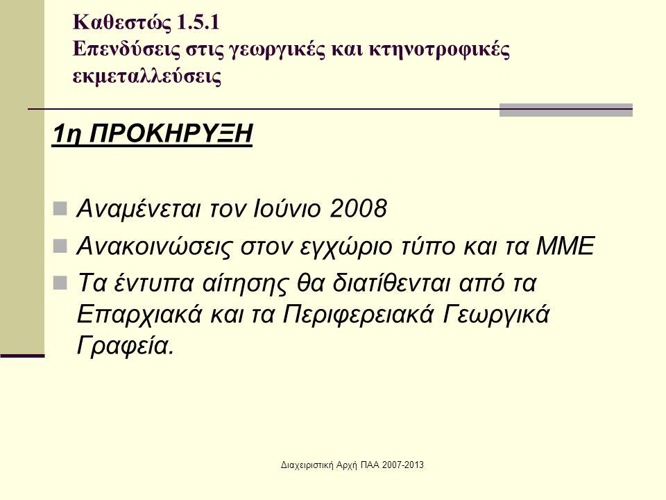 Διαχειριστική Αρχή ΠΑΑ 2007-2013 1η ΠΡΟΚΗΡΥΞΗ Αναμένεται τον Ιούνιο 2008 Ανακοινώσεις στον εγχώριο τύπο και τα ΜΜΕ Τα έντυπα αίτησης θα διατίθενται από τα Επαρχιακά και τα Περιφερειακά Γεωργικά Γραφεία.