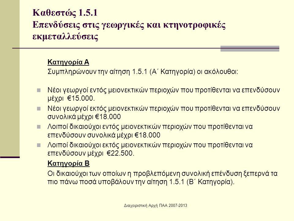 Διαχειριστική Αρχή ΠΑΑ 2007-2013 ΚΡΙΤΗΡΙΑ ΜΟΡΙΟΔΟΤΗΣΗΣ 1) Στήριξη μειονεκτικών περιοχών 2) Αντιμετώπιση γήρανσης του γεωργικού δυναμικού 3) Συμμετοχή σε προηγούμενες προκηρύξεις 4) Προστασία / βελτίωση του περιβάλλοντος 5) Προώθηση βιολογικής γεωργίας και άλλων συστημάτων 6) Στήριξη κατά κύριο επάγγελμα γεωργών Καθεστώς 1.5.1 Επενδύσεις στις γεωργικές και κτηνοτροφικές εκμεταλλεύσεις