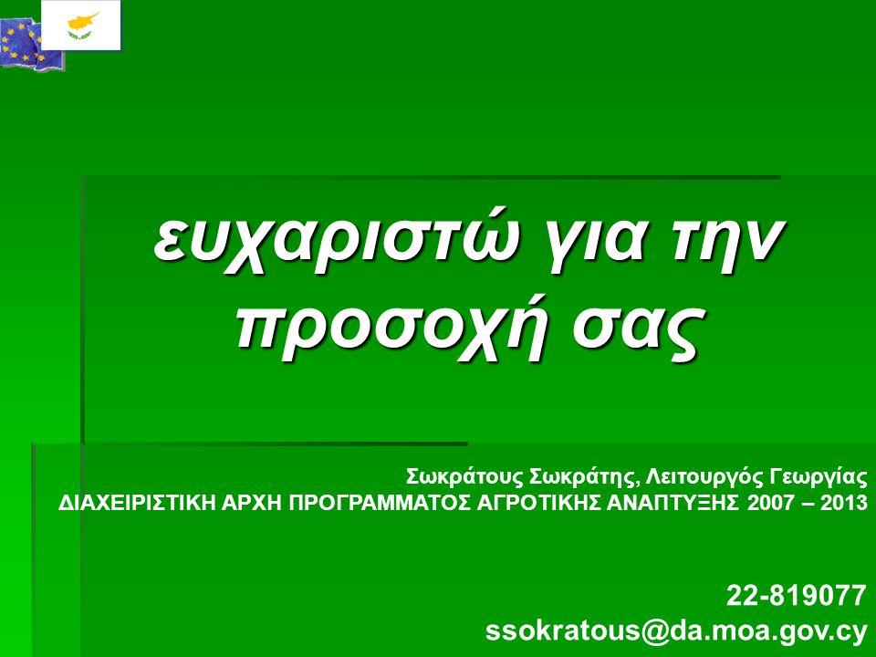 ευχαριστώ για την προσοχή σας Σωκράτους Σωκράτης, Λειτουργός Γεωργίας ΔΙΑΧΕΙΡΙΣΤΙΚΗ ΑΡΧΗ ΠΡΟΓΡΑΜΜΑΤΟΣ ΑΓΡΟΤΙΚΗΣ ΑΝΑΠΤΥΞΗΣ 2007 – 2013 22-819077 ssokratous@da.moa.gov.cy