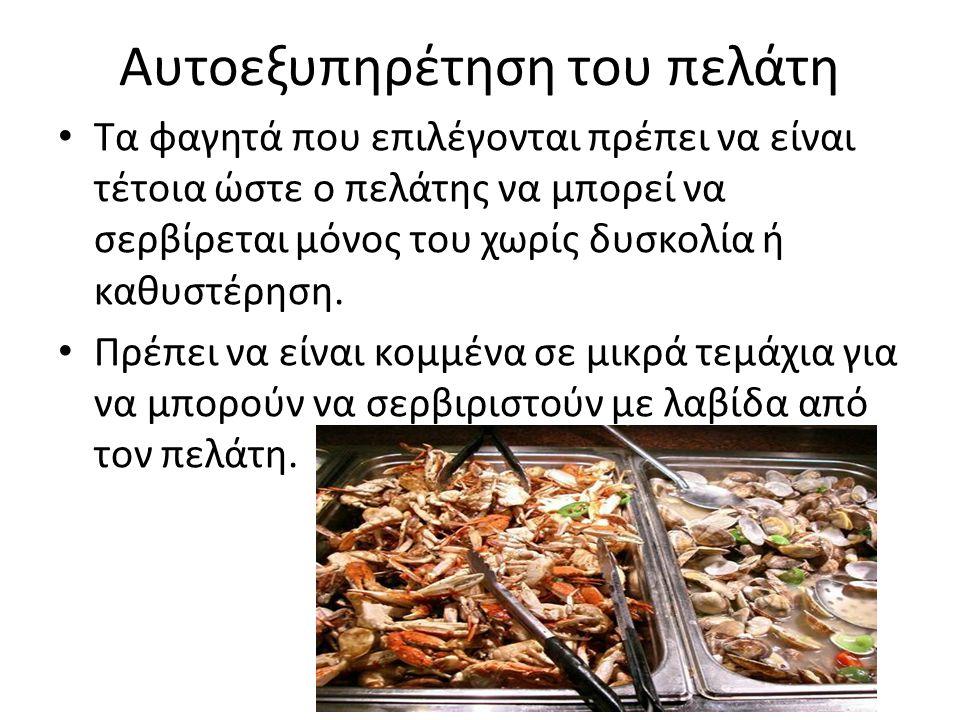 Αυτοεξυπηρέτηση του πελάτη Τα φαγητά που επιλέγονται πρέπει να είναι τέτοια ώστε ο πελάτης να μπορεί να σερβίρεται μόνος του χωρίς δυσκολία ή καθυστέρ
