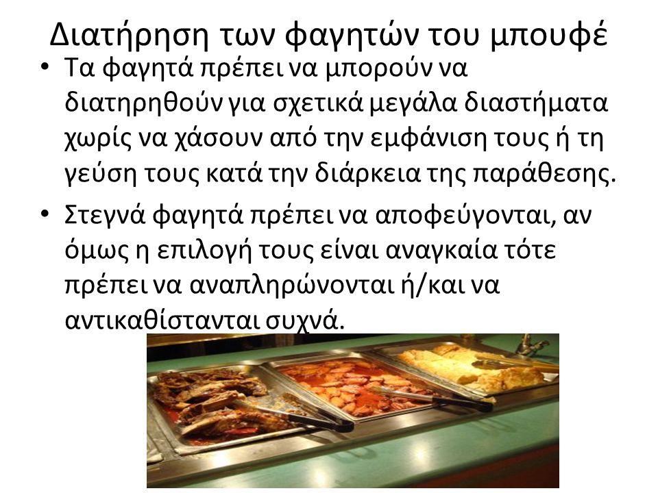 Διατήρηση των φαγητών του μπουφέ Τα φαγητά πρέπει να μπορούν να διατηρηθούν για σχετικά μεγάλα διαστήματα χωρίς να χάσουν από την εμφάνιση τους ή τη γεύση τους κατά την διάρκεια της παράθεσης.