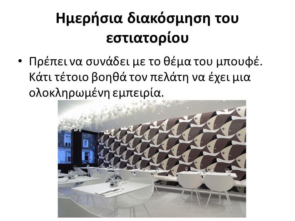 Ημερήσια διακόσμηση του εστιατορίου Πρέπει να συνάδει με το θέμα του μπουφέ.