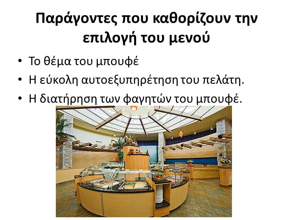 Παράγοντες που καθορίζουν την επιλογή του μενού Το θέμα του μπουφέ Η εύκολη αυτοεξυπηρέτηση του πελάτη. Η διατήρηση των φαγητών του μπουφέ.