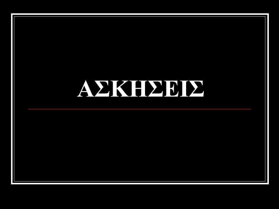 ΑΣΚΗΣΕΙΣ