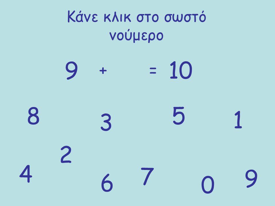 Κάνε κλικ στο σωστό νούμερο 9 += 10 1 2 3 4 5 6 7 8 9 0