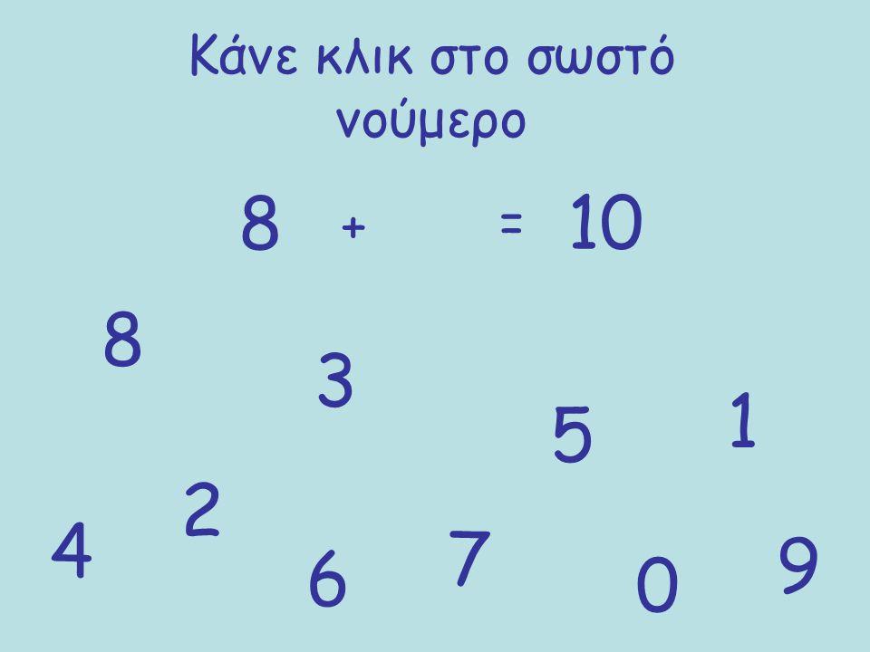 Κάνε κλικ στο σωστό νούμερο 8 + = 10 1 2 3 4 5 6 7 8 9 0