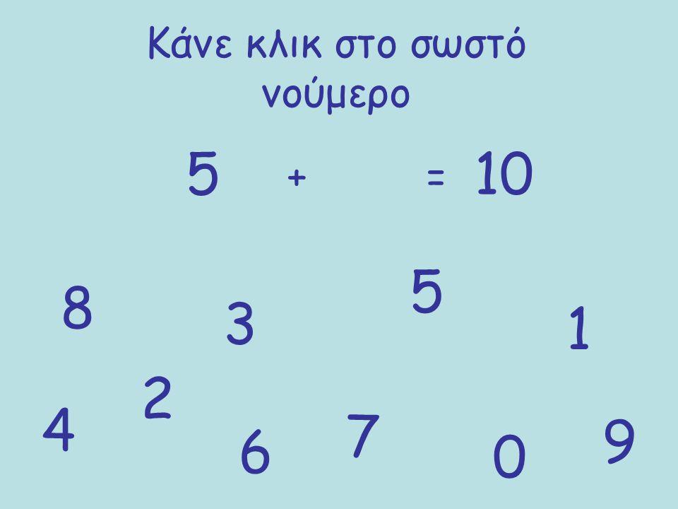 Κάνε κλικ στο σωστό νούμερο 5 += 10 1 2 3 4 5 6 7 8 9 0