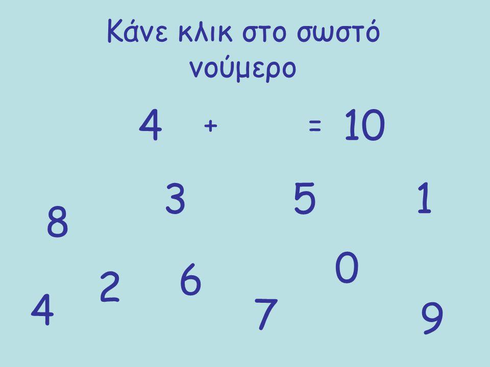 Οι φίλοι του δέκα 9 + 1 = 10 8 + 2 = 10 7 + 3 = 10 6 + 4 = 10 5 + 5 = 10 4 + 6 = 10 3 + 7 = 10 2 + 8 = 10 1 + 9 = 10 0 + 10 = 10 Ξέρω τους φίλους του