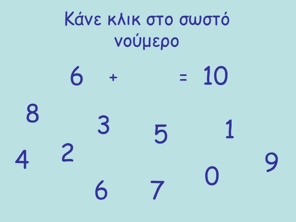 Κάνε κλικ στο σωστό νούμερο 7 + = 10 1 2 3 4 5 6 7 8 9 0